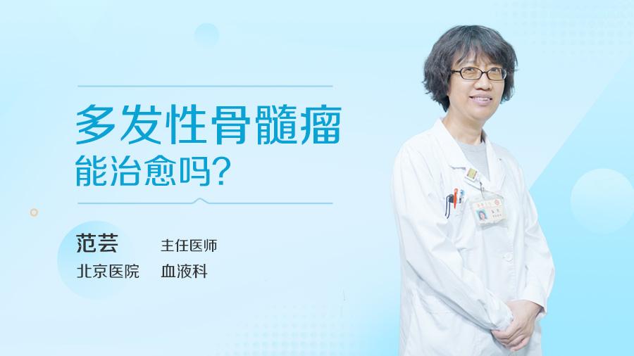 多发性骨髓瘤能治愈吗
