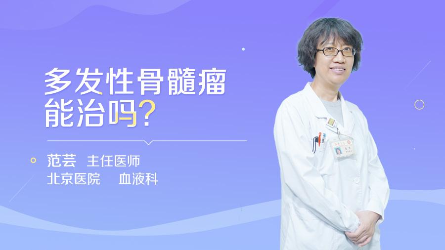 多发性骨髓瘤能治吗