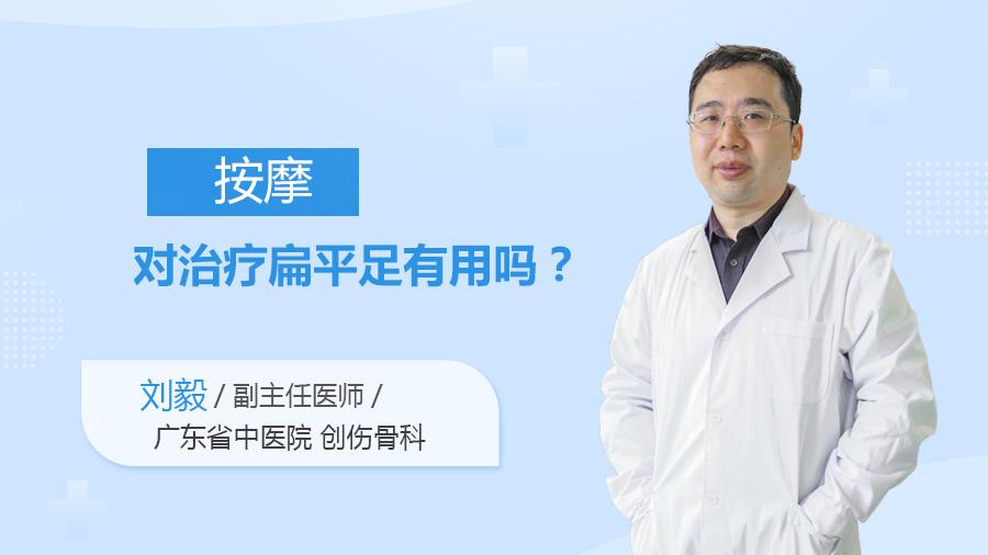 按摩对治疗扁平足有用吗