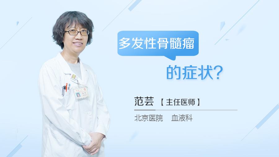 多发性骨髓瘤的症状