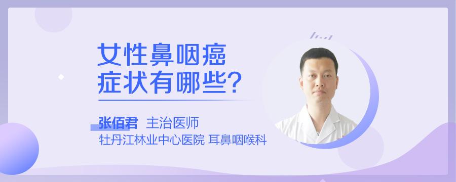 女性鼻咽癌症状有哪些?