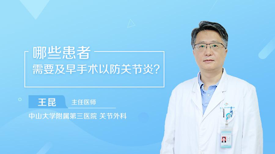 哪些患者需要及早手术以防关节炎