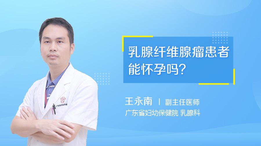 乳腺纤维腺瘤患者能怀孕吗