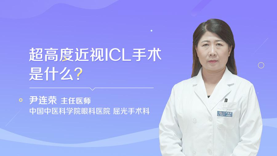 超高度近视ICL手术是什么