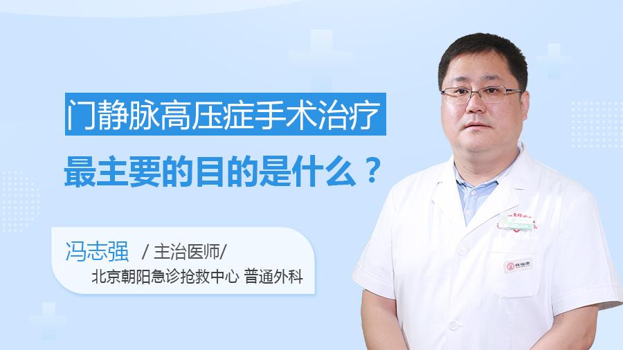 门静脉高压症手术治疗最主要的目的是什么