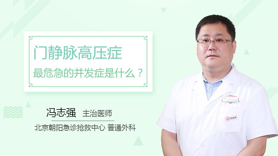 门静脉高压症最危急的并发症是什么