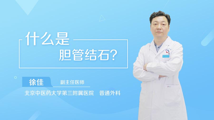 什么是胆管结石