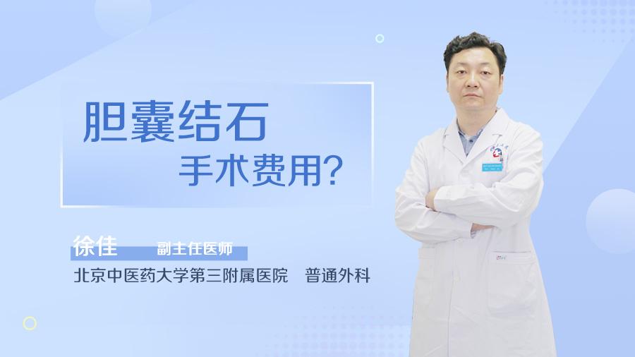 胆囊结石手术费用