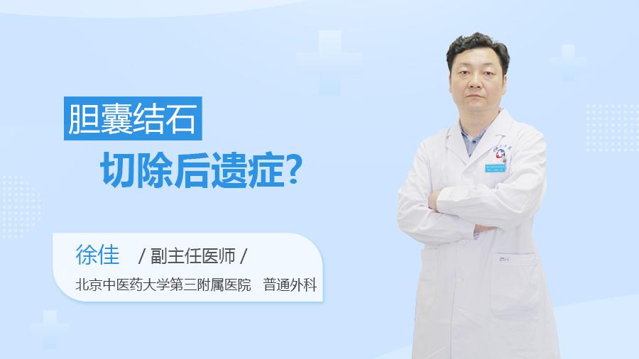 胆囊结石切除后遗症