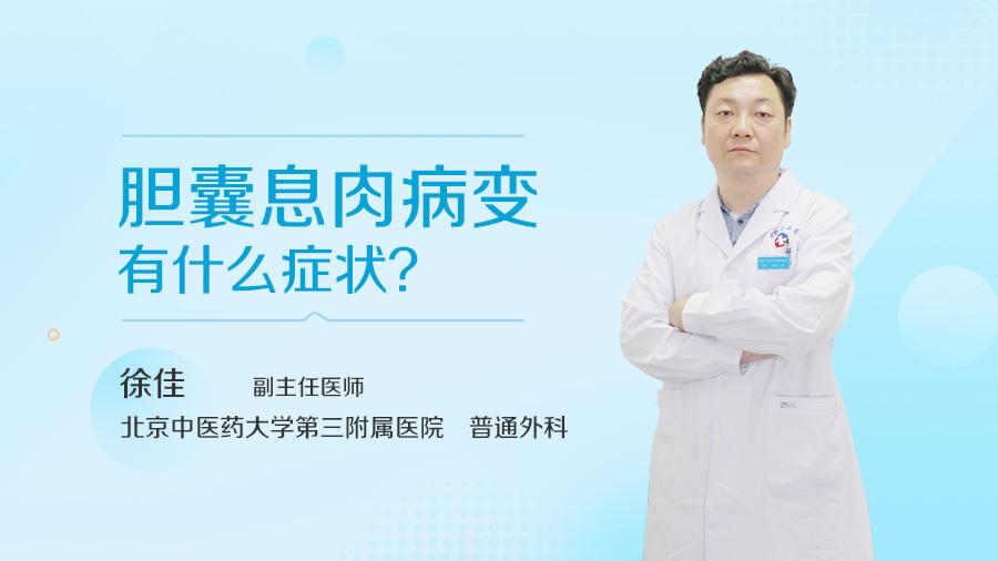 胆囊息肉病变有什么症状