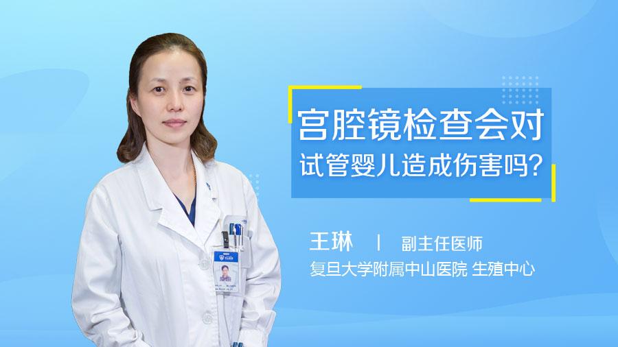 宫腔镜检查会对试管婴儿造成伤害吗
