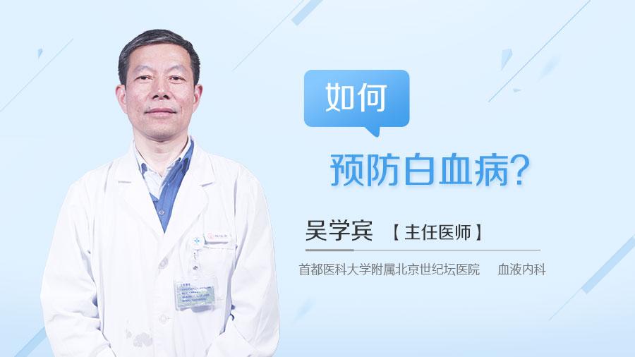 如何預防白血病