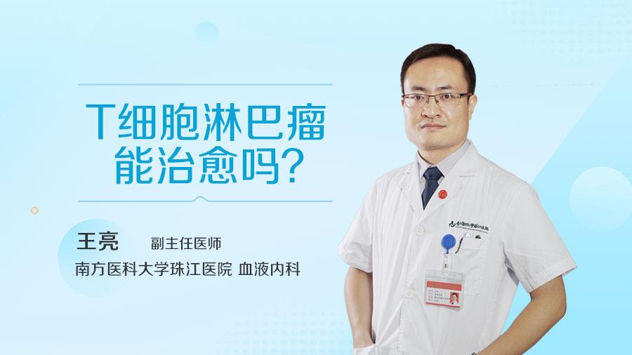 T细胞淋巴瘤能治愈吗