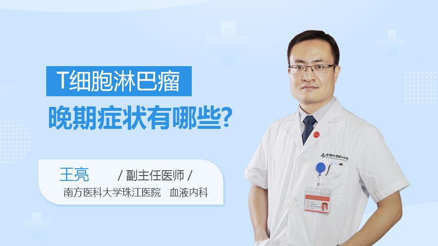 T细胞淋巴瘤晚期症状有哪些