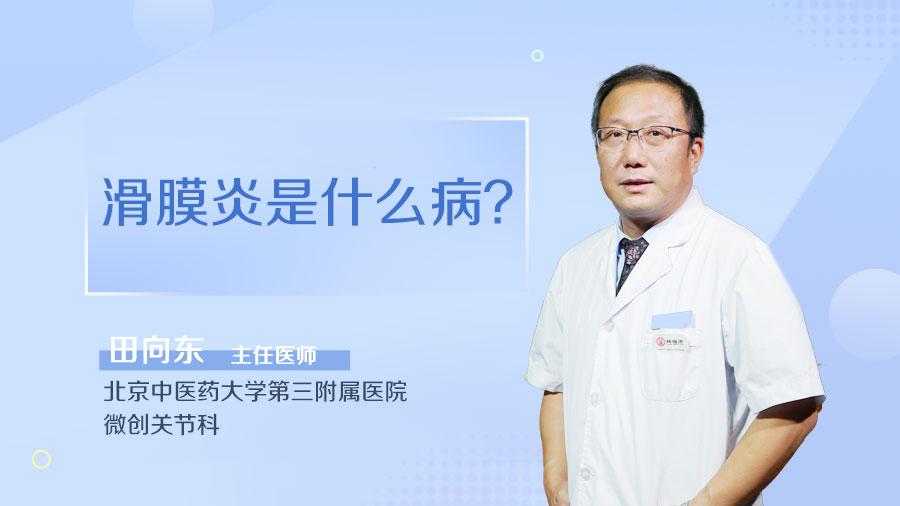 滑膜炎是什么病