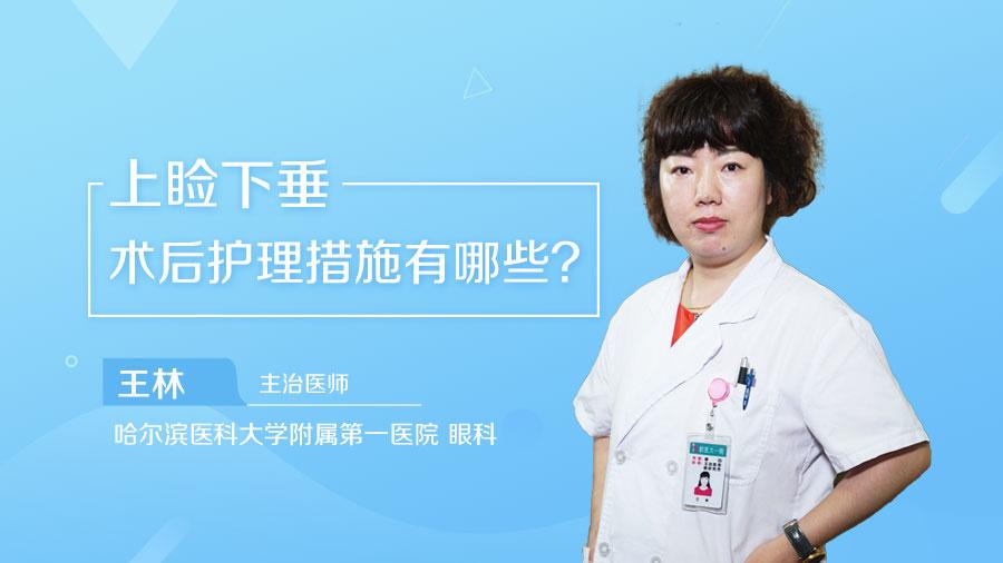 上睑下垂术后护理措施有哪些