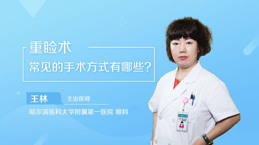 重睑术常见的手术方式有哪些