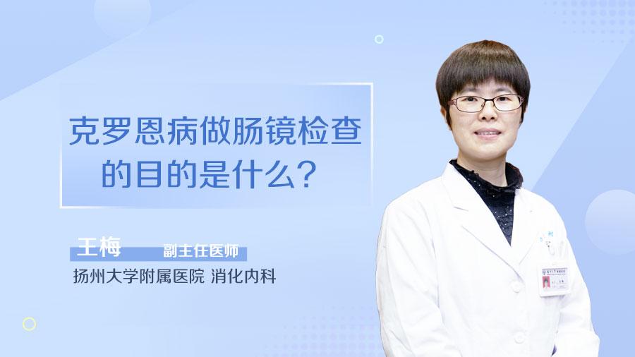 克罗恩病做肠镜检查的目的是什么