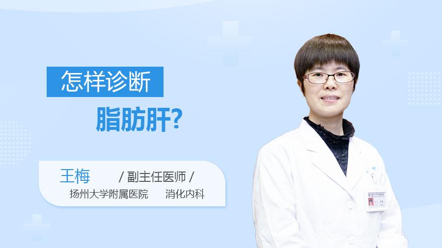 怎样诊断脂肪肝