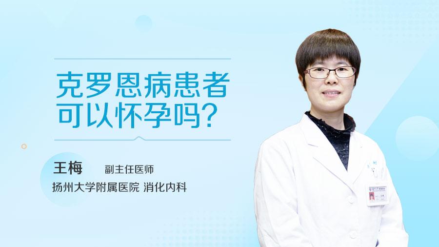 克罗恩病患者可以怀孕吗