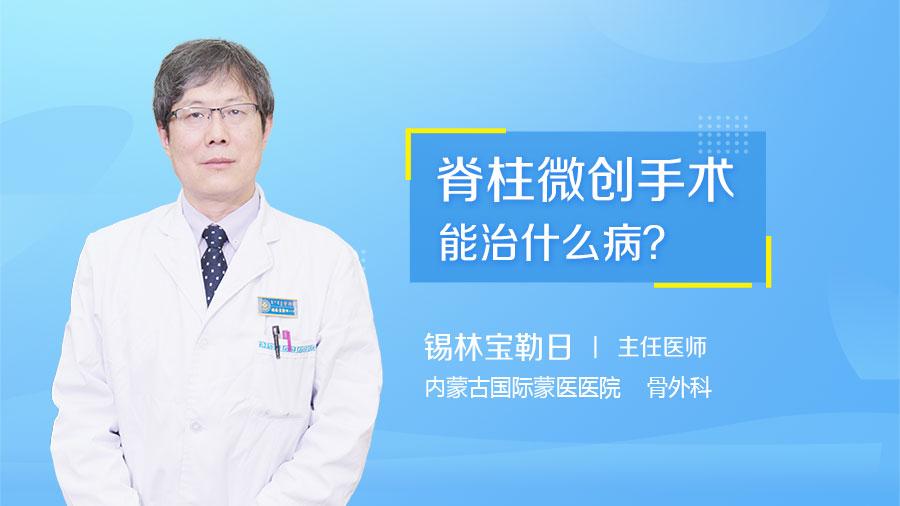 脊柱微创手术能治什么病