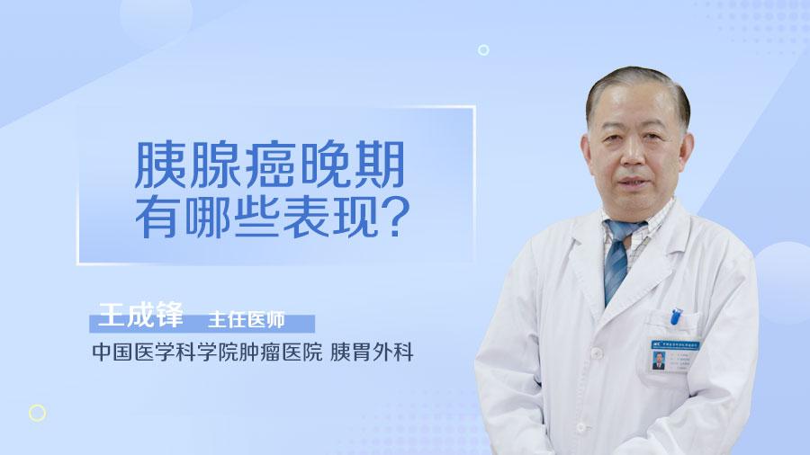 胰腺癌晚期有哪些表现