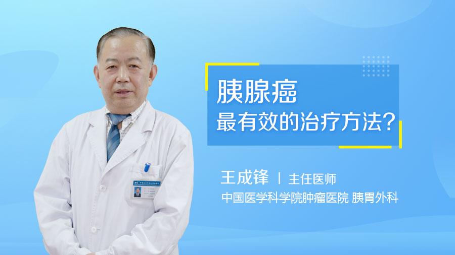 胰腺癌最有效的治疗方法
