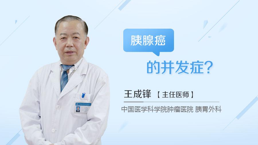 胰腺癌的并发症