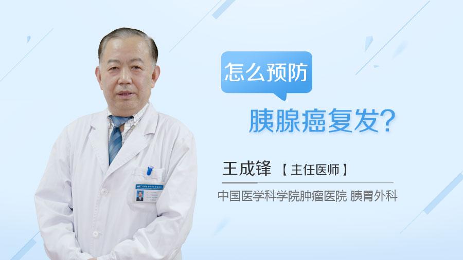 怎么预防胰腺癌复发