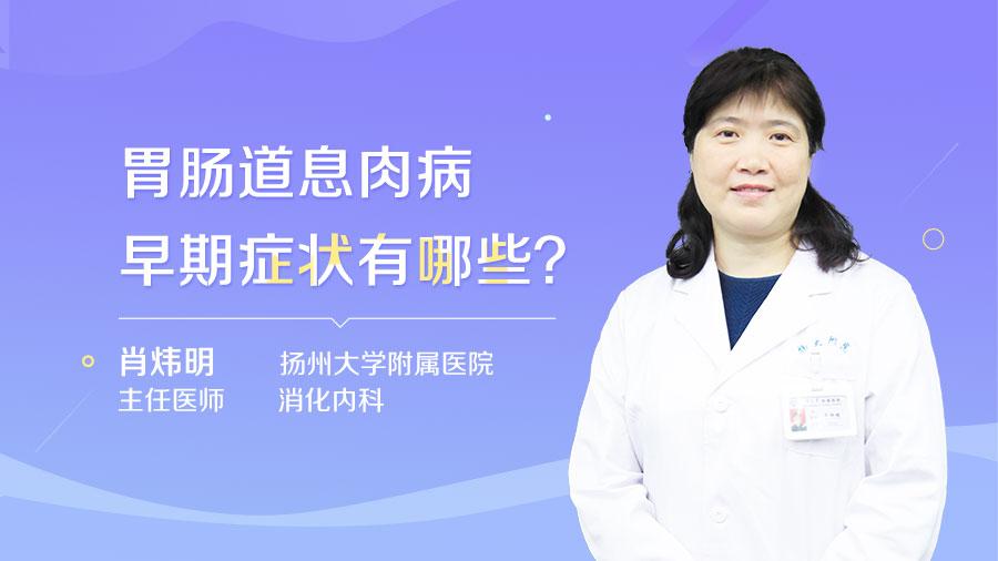 胃肠道息肉病早期症状有哪些