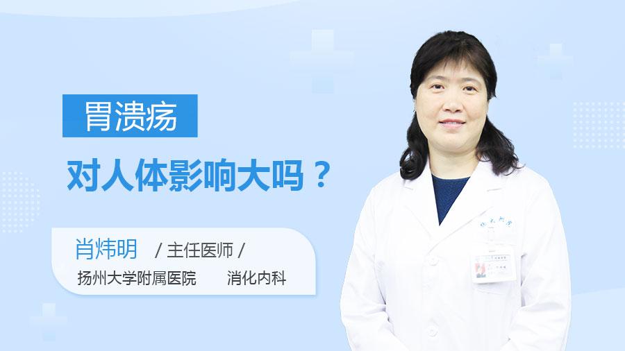 胃溃疡对人体影响大吗
