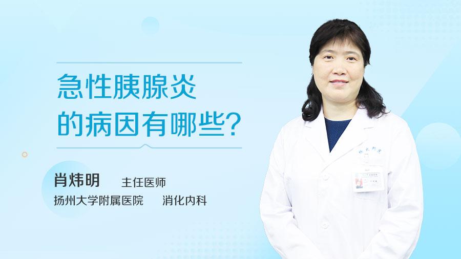急性胰腺炎的病因有哪些