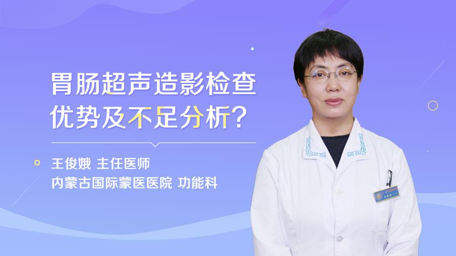 胃肠超声造影检查优势及不足分析
