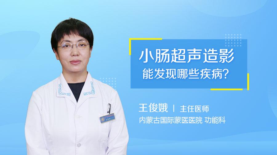 小肠超声造影能发现哪些疾病