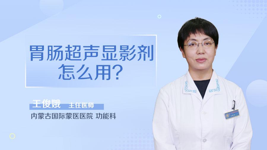 胃肠超声显影剂怎么用
