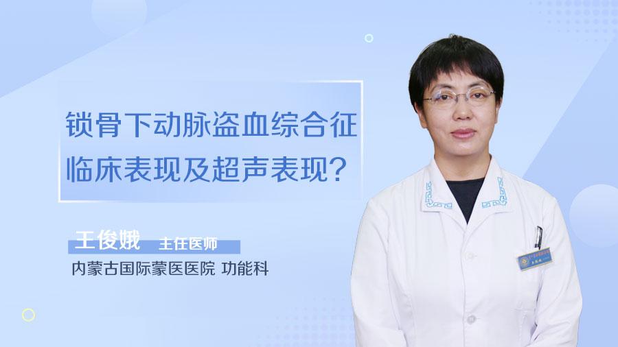 锁骨下动脉盗血综合征临床表现及超声表现