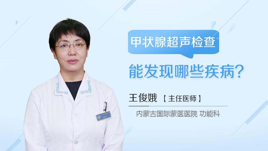 甲状腺超声检查能发现哪些疾病