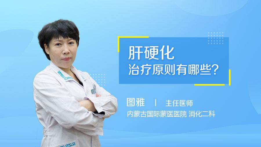 肝硬化治疗原则有哪些