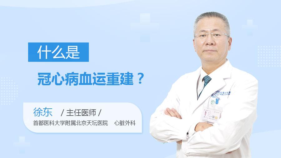 什么是冠心病血运重建