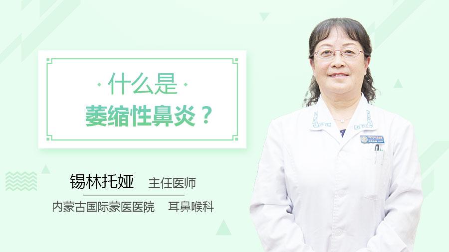 什么是萎缩性鼻炎