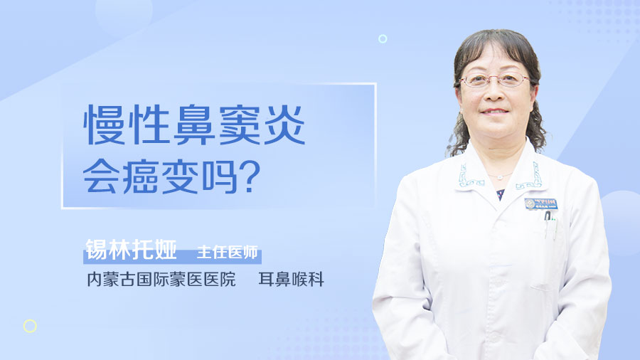 慢性鼻窦炎会癌变吗