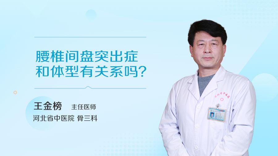 腰椎间盘突出症和体型有关系吗