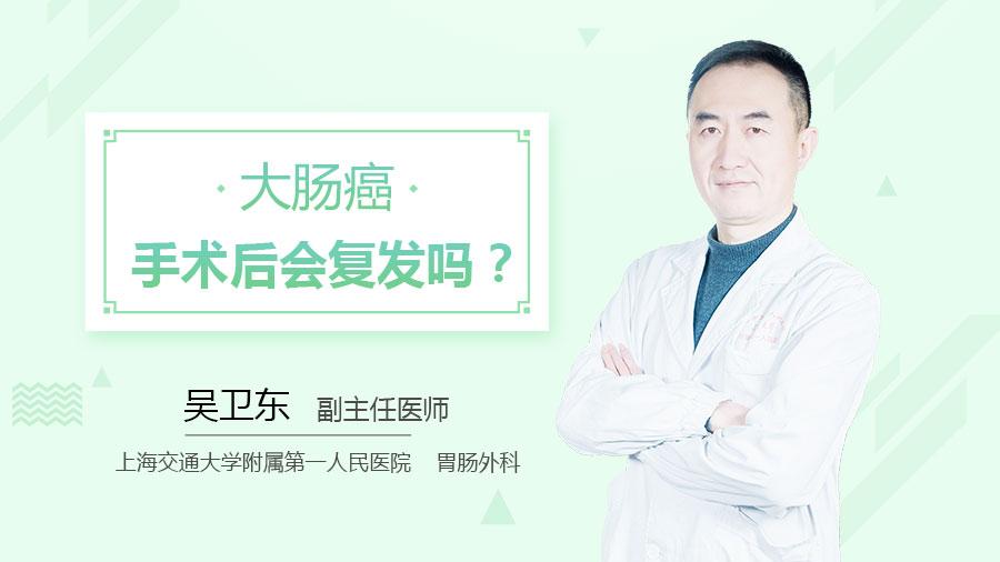 大肠癌手术后会复发吗