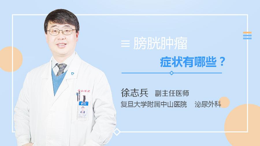 膀胱肿瘤症状有哪些
