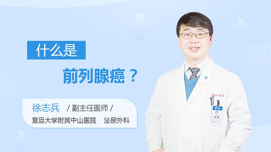 什么是前列腺癌
