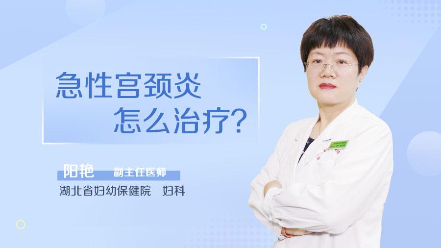 急性宫颈炎怎么治疗