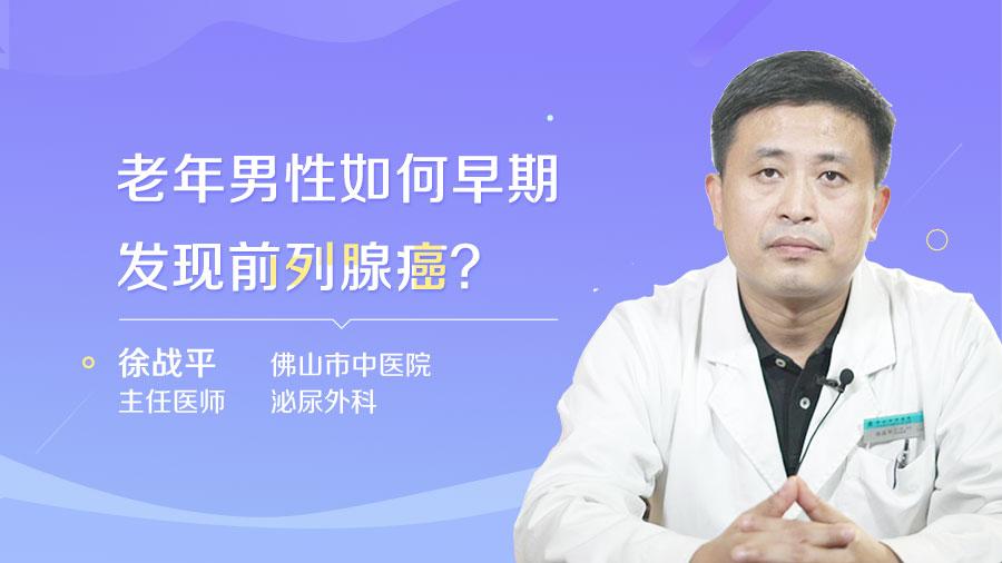 老年男性如何早期发现前列腺癌