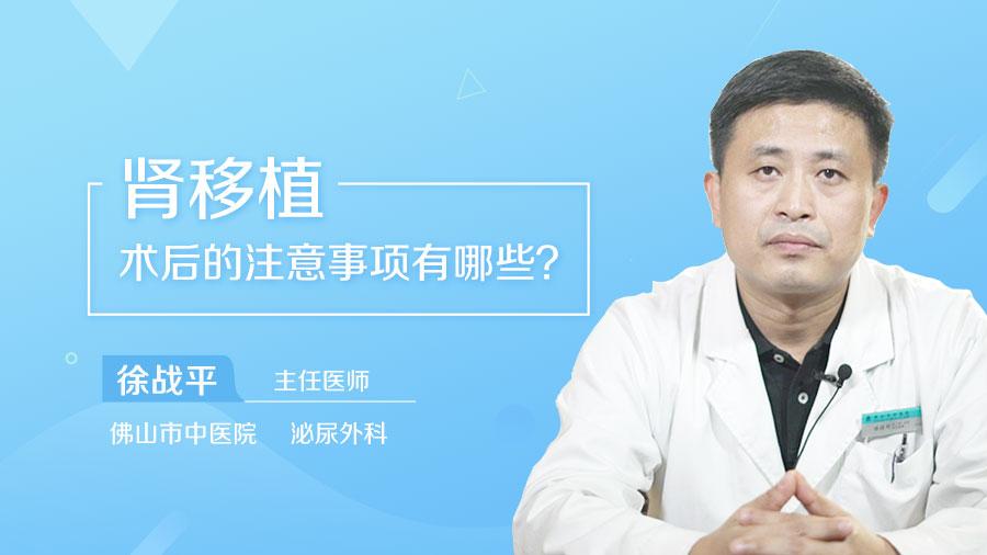 肾移植术后的注意事项有哪些