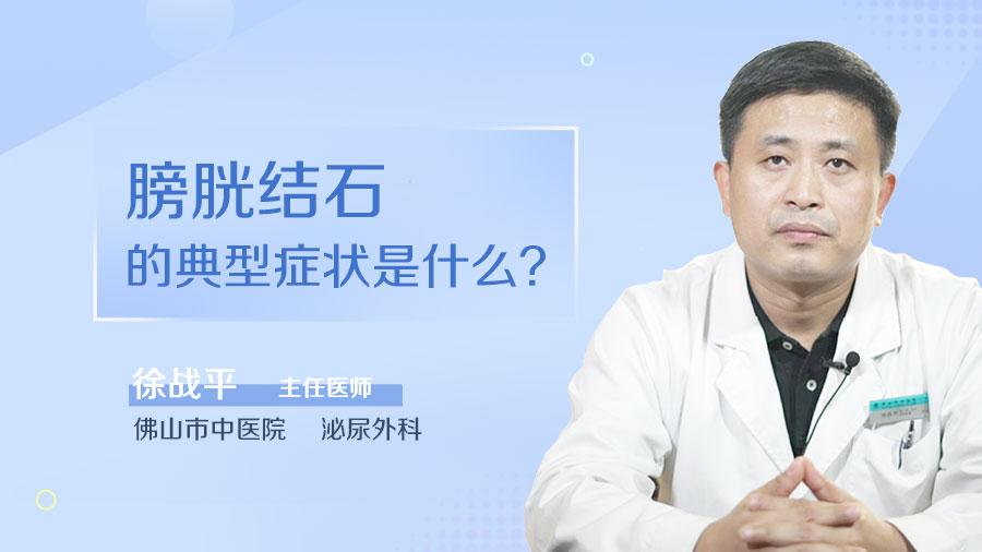 膀胱结石的典型症状是什么