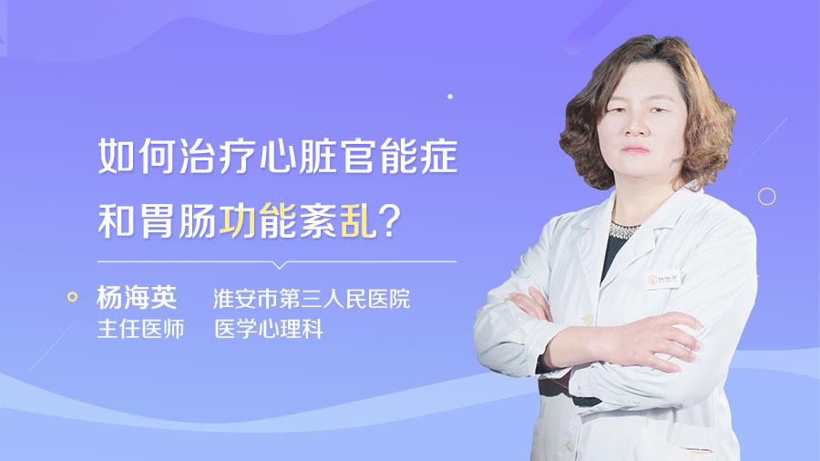 如何治疗心脏官能症和胃肠功能紊乱